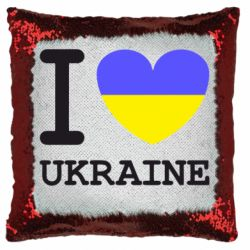 Подушка-хамелеон Я люблю Україну