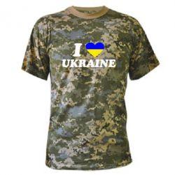 Камуфляжная футболка Я люблю Украину - FatLine