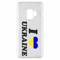 Чохол для Samsung S9 Я люблю Україну