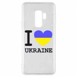 Чохол для Samsung S9+ Я люблю Україну