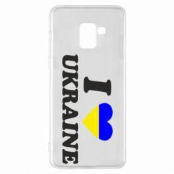 Чохол для Samsung A8+ 2018 Я люблю Україну