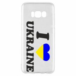 Чохол для Samsung S8 Я люблю Україну