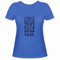 Жіноча футболка з V-подібним вирізом Я багато працюю щоб у мого кота було краще життя