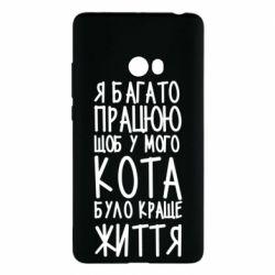 Чохол для Xiaomi Mi Note 2 Я багато працюю