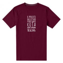 Чоловіча стрейчева футболка Я багато працюю щоб у мого кота було краще життя