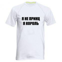 Купить Мужская спортивная футболка Я не принц я король, FatLine