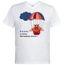 Чоловіча футболка з V-подібним вирізом Я не птах, що не свиня, Тестувальник, просто я