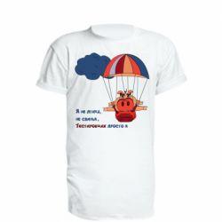 Подовжена футболка Я не птах, що не свиня, Тестувальник, просто я