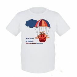 Дитяча футболка Я не птах, що не свиня, Тестувальник, просто я