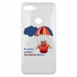 Чохол для Xiaomi Mi8 Lite Я не птах, що не свиня, Тестувальник, просто я