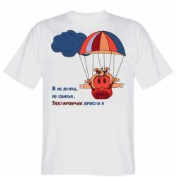 Чоловіча футболка Я не птах, що не свиня, Тестувальник, просто я