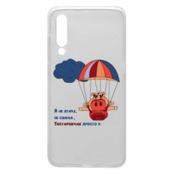 Чохол для Xiaomi Mi9 Я не птах, що не свиня, Тестувальник, просто я