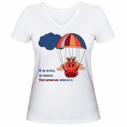 Жіноча футболка з V-подібним вирізом Я не птах, що не свиня, Тестувальник, просто я