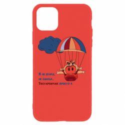 Чохол для iPhone 11 Я не птах, що не свиня, Тестувальник, просто я