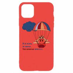Чохол для iPhone 11 Pro Max Я не птах, що не свиня, Тестувальник, просто я