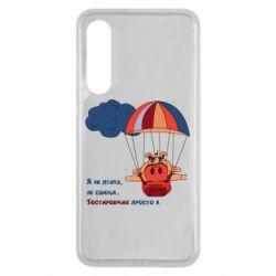 Чохол для Xiaomi Mi9 SE Я не птах, що не свиня, Тестувальник, просто я