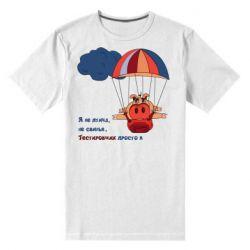 Чоловіча стрейчева футболка Я не птах, що не свиня, Тестувальник, просто я