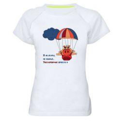 Жіноча спортивна футболка Я не птах, що не свиня, Тестувальник, просто я