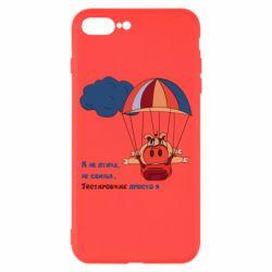 Чохол для iPhone 7 Plus Я не птах, що не свиня, Тестувальник, просто я