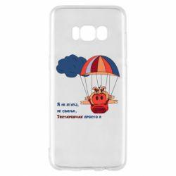 Чохол для Samsung S8 Я не птах, що не свиня, Тестувальник, просто я