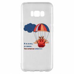 Чохол для Samsung S8+ Я не птах, що не свиня, Тестувальник, просто я