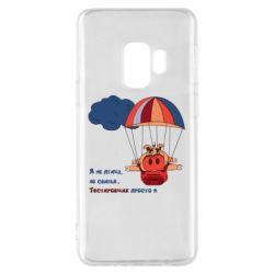 Чохол для Samsung S9 Я не птах, що не свиня, Тестувальник, просто я