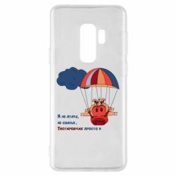 Чохол для Samsung S9+ Я не птах, що не свиня, Тестувальник, просто я