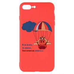 Чохол для iPhone 8 Plus Я не птах, що не свиня, Тестувальник, просто я