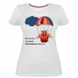Жіноча стрейчева футболка Я не птах, що не свиня, Тестувальник, просто я