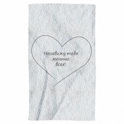 Рушник Я ненавиджу тебе найменше