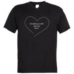 Чоловіча футболка з V-подібним вирізом Я ненавиджу тебе найменше