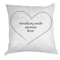 Подушка Я ненавиджу тебе найменше