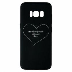 Чохол для Samsung S8 Я ненавиджу тебе найменше