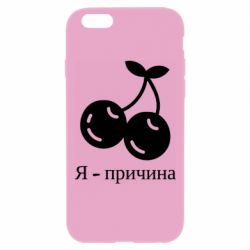 Чохол для iPhone 6 Plus/6S Plus Я - причина