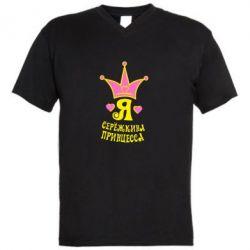 Мужская футболка  с V-образным вырезом Я Сережкина принцесса - FatLine
