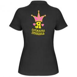 Женская футболка поло Я Сережкина принцесса - FatLine