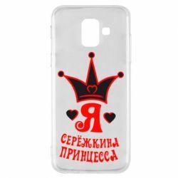 Сергей, Чехол для Samsung A6 2018 Я Сережкина принцесса, FatLine  - купить со скидкой