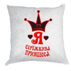 Подушка Я Сережкина принцесса - FatLine