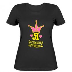 Женская футболка Я Сережкина принцесса - FatLine