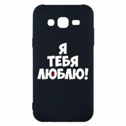 Чехол для Samsung J5 2015 Я тебя люблю! - FatLine