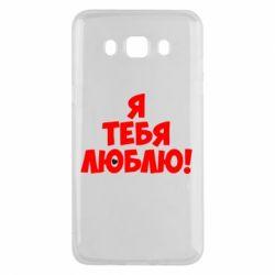 Чехол для Samsung J5 2016 Я тебя люблю! - FatLine