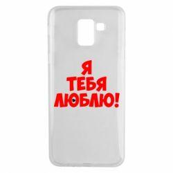 Чехол для Samsung J6 Я тебя люблю! - FatLine