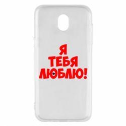Чехол для Samsung J5 2017 Я тебя люблю! - FatLine