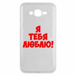 Чехол для Samsung J7 2015 Я тебя люблю! - FatLine
