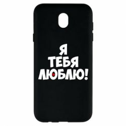 Чехол для Samsung J7 2017 Я тебя люблю! - FatLine