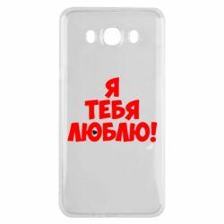 Чехол для Samsung J7 2016 Я тебя люблю! - FatLine