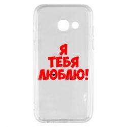 Чехол для Samsung A3 2017 Я тебя люблю! - FatLine