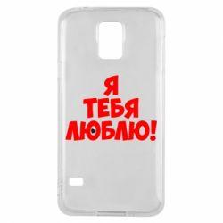 Чехол для Samsung S5 Я тебя люблю! - FatLine