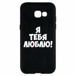Чехол для Samsung A5 2017 Я тебя люблю! - FatLine