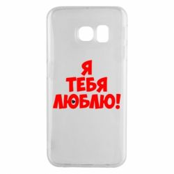 Чехол для Samsung S6 EDGE Я тебя люблю! - FatLine